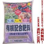 ((条件付き送料無料!))((あかぎシリーズ))有機配合肥料6-4-3 5K