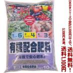 ((条件付き送料無料!))((あかぎシリーズ))有機配合肥料6-4-3 10K