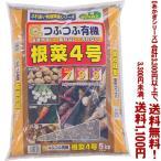 ((条件付き送料無料!))((あかぎシリーズ))根菜4号 5K