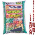 ((条件付き送料無料!))((あかぎシリーズ))つぶつぶ有機野菜の肥料 10K