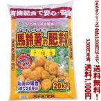 ((条件付き送料無料!))((あかぎシリーズ))馬鈴薯の肥料 20K