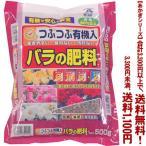 ((条件付き送料無料))((あかぎシリーズ))つぶつぶ有機 バラの肥料 500g
