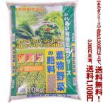 ((条件付き送料無料!))((あかぎシリーズ))葉物野菜の肥料 10K