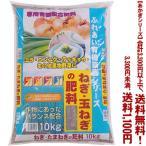 ((条件付き送料無料!))((あかぎシリーズ))ねぎ・玉ねぎの肥料 10K