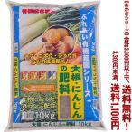 ((条件付き送料無料!))((あかぎシリーズ))大根・にんじんの肥料 10K