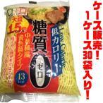 ヨコオ食品 1.5倍 糖質ゼロ・カロリーオフ中華風丸麺タイプ 270g ×30入り