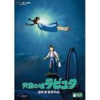 ((DVD))スタジオジブリ 天空の城ラピュタ VWDZ-8190