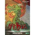 ((DVD))スタジオジブリ ゲド戦記 特別収録版 VWDZ-8106