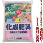 ((条件付き送料無料!))((あかぎシリーズ))化成肥料 8-8-8 10K
