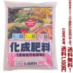 ((条件付き送料無料!))((あかぎシリーズ))化成肥料 8-8-8 5K