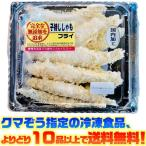 ((冷凍食品 よりどり10品以上で送料無料))ヤマイシ 無添加子持ししゃもフライ270g 270g