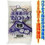 ((冷凍食品よりどり10品以上で送料無料))サンマルコ食品 北海道の味男爵コロッケ 野菜R