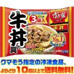 ((冷凍食品 よりどり10品以上で送料無料))トロナ すき家牛丼の具 70g×3