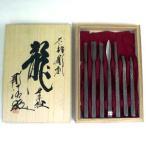 河清 共柄彫刻刀 龍 七本組