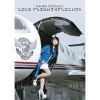 NANA MIZUKI LIVE FLIGHT×FLIGHT+/水樹奈々