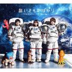 ((CD)) いきものがかり 超いきものばかり〜てんねん記念 ESCL-5560