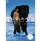 ((DVD))柳楽優弥 星になった少年 Shining Boy&Little Randy スペシャル・エディション TDV-16054