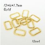 12×6×1.7mm 小カン ゴールド 10ヶセット kume629