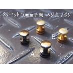 頭径 10mm ギボシ ネジ式 ブラックor真鍮色 2個セット kume692