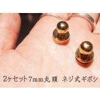 頭径 7mm ギボシ ネジ式 ゴールド 2個セット kume694