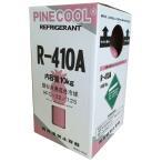 フロンガス R410A NRC容器10kg