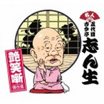CD 名人五代目 古今亭志ん生 艶笑噺傑作選 7枚組 KPR-111-117-JP