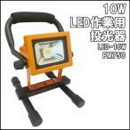 10W LED作業用投光器 LED-10W PM750