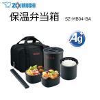 象印 保温弁当箱 SZ-MB04-BA