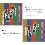 上方艶笑落語(CD全10巻)