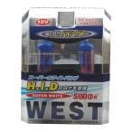 スーパーホワイトバルブ WEST-H4U