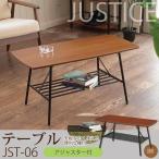 センターテーブル(ブラウン/茶) 幅85cm ローテーブル/机/収納棚付き/スチール/アイアン/黒/木目/木製/モダン/ウォールナット/ミッドセンチュリー/JST-06