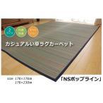い草ラグカーペット カラフル 『NSポップライン』 約176×176cm (裏面:滑りにくい加工)