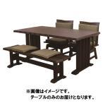 〔単品〕和風ダイニングテーブル/リビングテーブル 〔長方形 幅150cm〕 ダークブラウン 『伊吹』 木製 ブラッシング加工