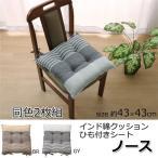 クッション 椅子用 シート ボーダー 綿100% シンプル 『ノース』 グレー 約43×43cm 2枚組