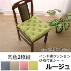 クッション シート 椅子用 綿100% 無地 シンプル 『ルージュ』 グリーン 約40×40cm 2枚組