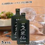 泡盛 お歳暮 ギフト 古酒 焼酎 琉球泡盛 久米仙 送料無料  ブラック古酒 43度 2本セット 深い味わいと甘い華やかな香り