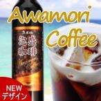 沖縄ではポピュラーな泡盛のコーヒー割りをリキュールにしました