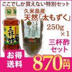 限定セット割引 天然太もずく(塩蔵)250g 沖縄県久米島産&やみつき三杯酢310ml