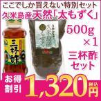 限定セット割引 天然太もずく(塩蔵)500g 沖縄県久米島産&やみつき三杯酢310ml