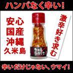 激辛好き求む!ただ辛いだけじゃない、一度食べるとヤミツキの「沖縄 久米島産の島唐辛子」(粗挽き)12g