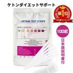 限定セール ケトスティックス 100枚 ケトジェニック 糖質制限 ダイエット ケトン体 試験紙 測定紙 糖質管理 ketone ketostix