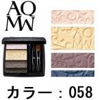 AQ MW グラデーション アイシャドウ 058 コーセー コスメデコルテ 取り寄せ商品 - 定形外送料無料 -