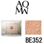 【定形外送料無料】AQ MW シングル アイシャドウ 【 BE352 】 コーセー コスメデコルテ 【取り寄せ商品】【ID:0016】