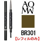 AQ MW ペンシル アイブロウ BR301 レフィル 中身のみ コーセー コスメデコルテ - 定形外送料無料 -