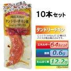 丸善 国産若鶏のジューシーロースト タンドリーチキン 10本セット (4902782008402) tg_tsw_7 - 送料無料 - 北海道・沖縄を除く