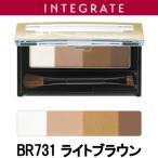 資生堂 インテグレート ビューティートリックアイブロー BR731 ライトブラウン  取り寄せ商品 - 定形外送料無料 -