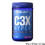 ハレオ C3X ハイパー グレープフルーツ 1kg [ HALEO / BCAA ] 取り寄せ商品 - 送料無料 - 北海道・沖縄を除く