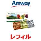 トリプルX ( レフィル ) アムウェイ ( Amway / マルチビタミン / ミネラル ) - 送料無料 -
