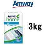 SA8 粉末洗濯用洗剤 3kg アムウェイ ( Amway / 粉洗剤 / 洗濯洗剤 ) - 送料無料 -