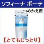 ショッピング保湿 高保湿化粧水 とてもしっとり つめかえ用 130ml 花王 ソフィーナ ボーテ - 定形外送料無料 -